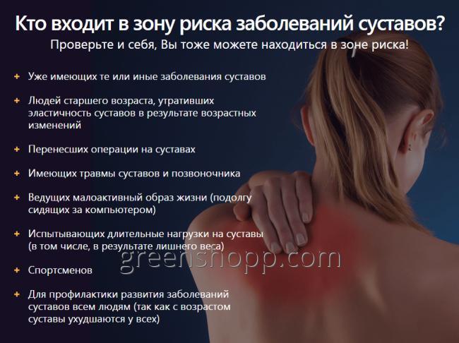 mariupol ízületi kezelés