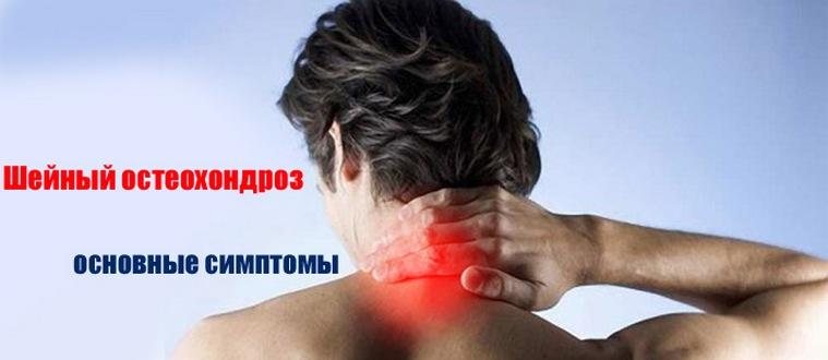 kenőcsök és gélek a nyaki gerinc osteochondrozisához